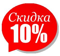 Отправьте заявку и получите скидку 10% на ремонт!